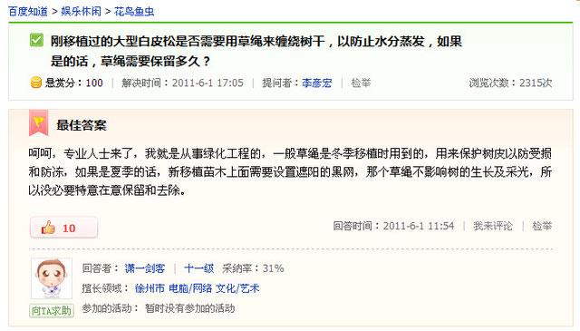 诸葛草帽|百度CEO李彦宏