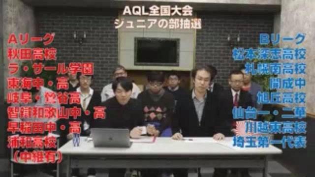 2017年度AQL事前番組の様子(2018年3月2日オンエア)