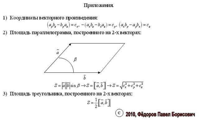 объем параллелограмма построенного на векторах технологии