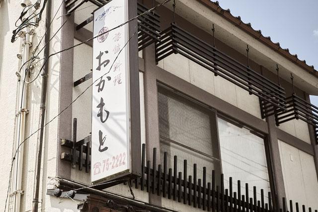 大山おこわで有名なおかもと旅館。鳥取県日野郡江府町に位置する。最近、Airbnbの取り組みを開始。