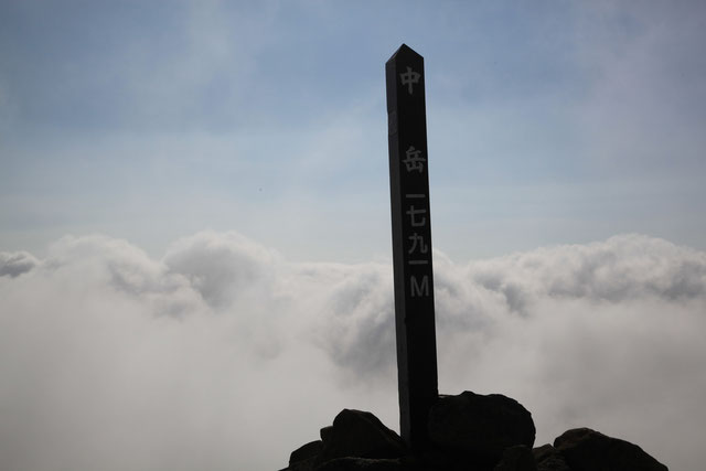 雲湧く中岳