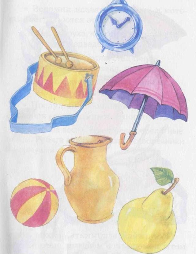 картинки с рисовать предметы главное без