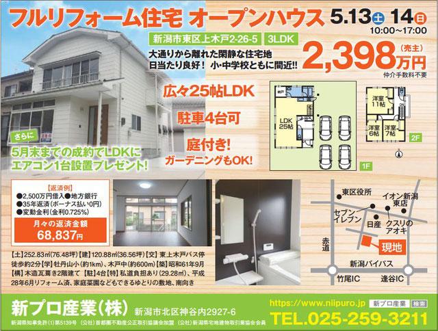 新潟市東区上木戸 中古住宅オープンハウス