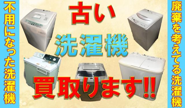 札幌リサイクルショップ「プラクラ」古い洗濯機買取強化中‼