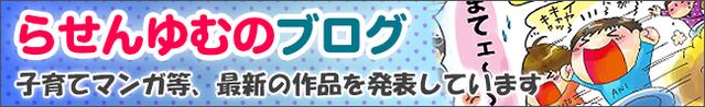 らせんゆむのブログ