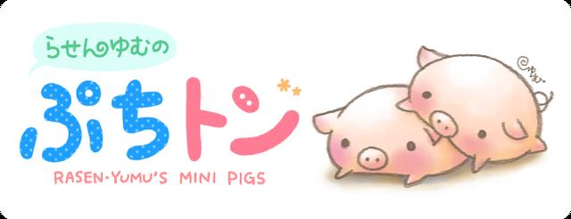 らせんゆむのぷちトン Rasen-yumu's Mini Pigs