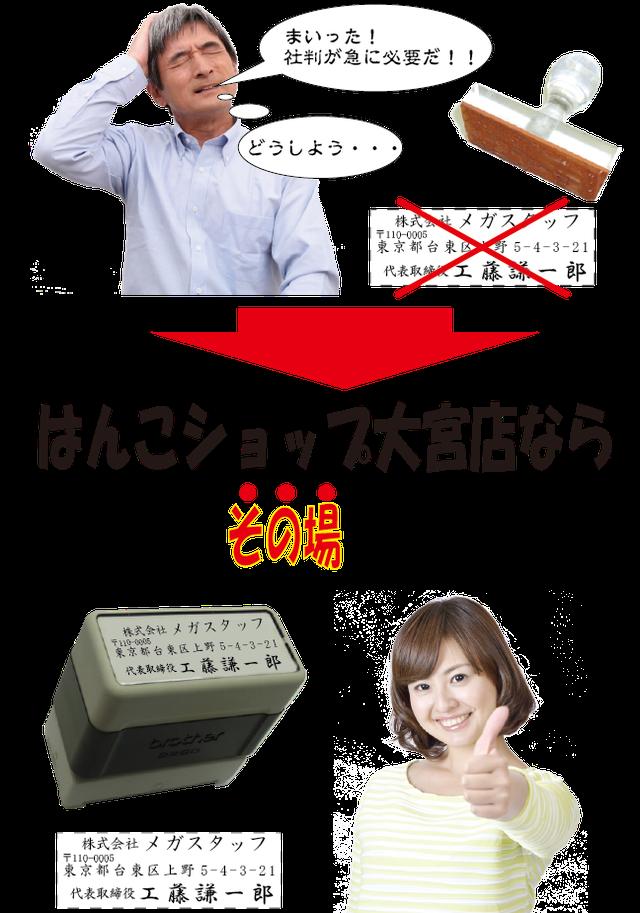 はんこショップ大宮店 特急ゴム印