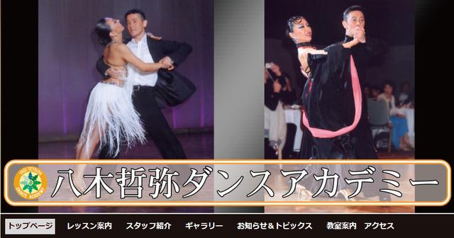 さいたま市 大宮 八木哲弥ダンスアカデミー