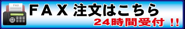 FAXは24時間受付中!!