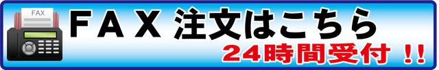 さいたま市 はんこショップ大宮店へのFAXは24時間受付中!!