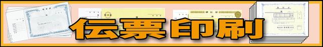 大宮伝票印刷