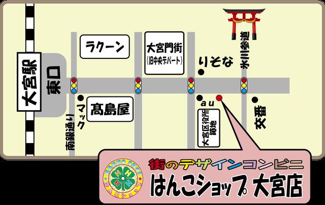 はんこショップ大宮店 MAP
