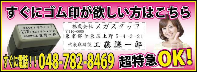 はんこショップ大宮店の特急ゴム印! スピード仕上げ!048-782-8469