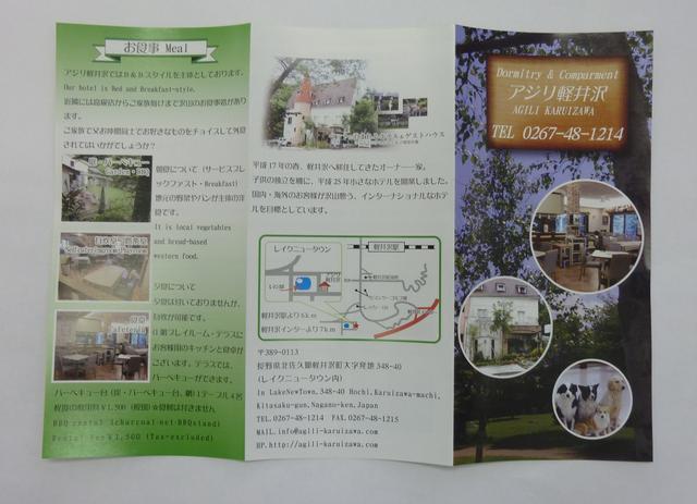 はんこショップ 大宮店のパンフレット印刷は安い!!