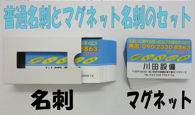 川田設備 3