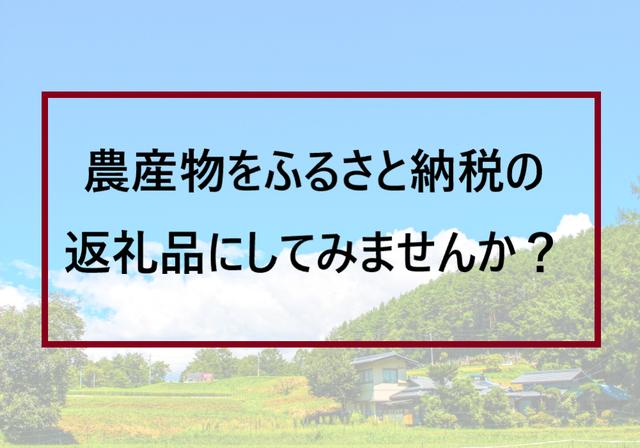 農産物をふるさと納税の返礼品にしてみませんか? - 株式会社 MISO SOUP