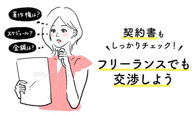書類を確認する女性のイラスト