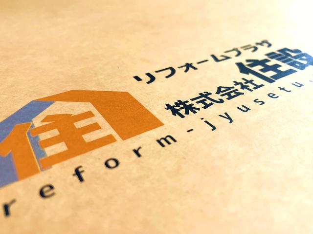 株式会社住設の社名ロゴ