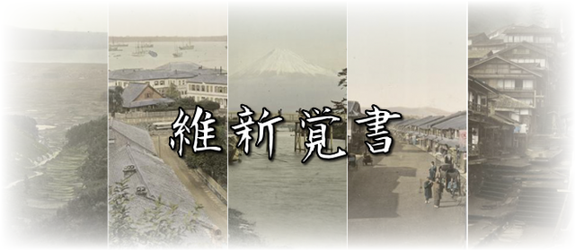山岡鉄舟の「維新覚書」