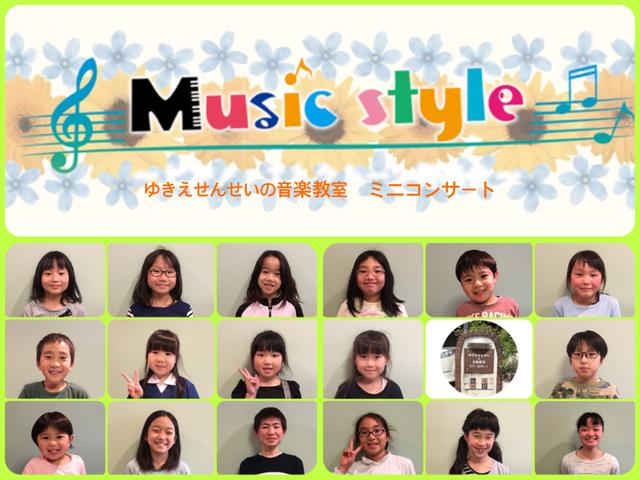 Music style ゆきえせんせいの音楽教室ミニコンサートの出演者
