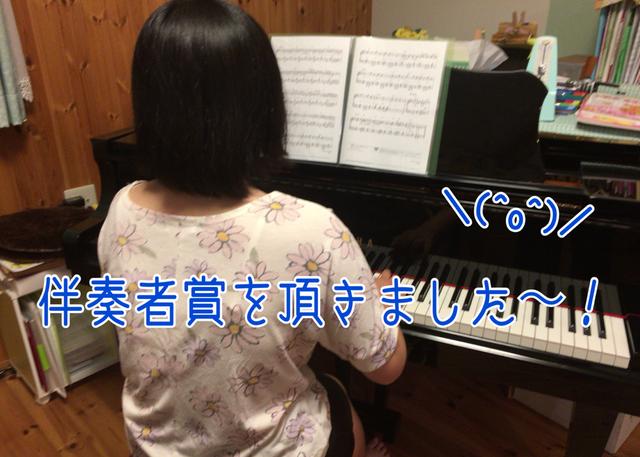 画像:伴奏者賞 Hちゃん