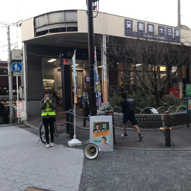 大石晃子,十三駅東口での朝街宣
