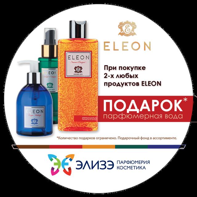 Eleon косметика и парфюмерия купить косметика певония ботаника купить