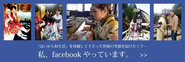 皆様の体験中の笑顔を伝えるためにやっているfacebookはこちら