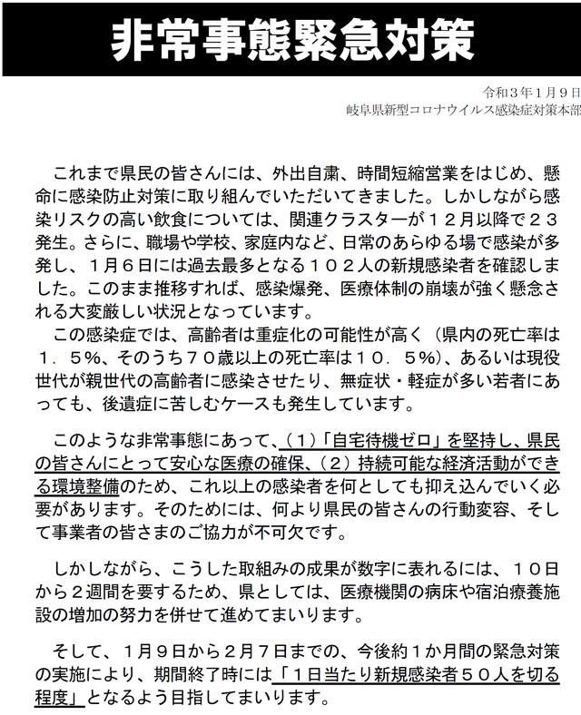 コロナ ウイルス 今日 岐阜