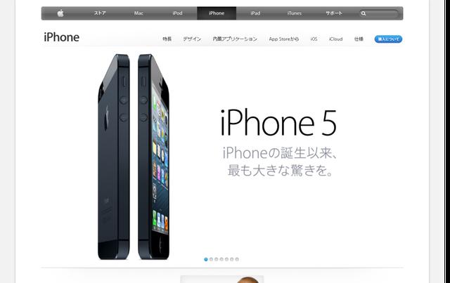 アップルのサイトも3時30分頃に切り替わった