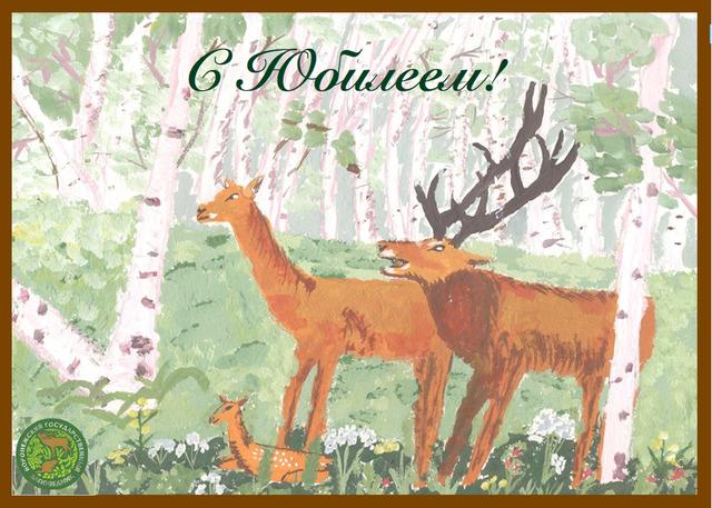 Поздравительные открытки заповеднику белогорье, для открыток
