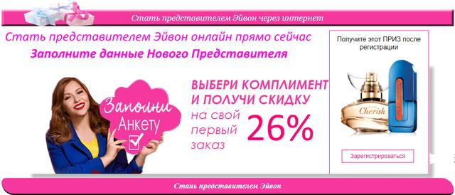 Єйвон для представителей украина матирующая основа под макияж эйвон отзывы