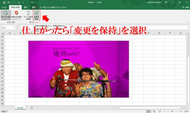 エクセルで背景を削除する説明画像
