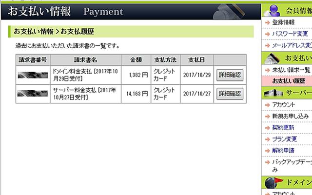 x2サーバーでwordpressをはじめる時にかかる初期費用の領収画面