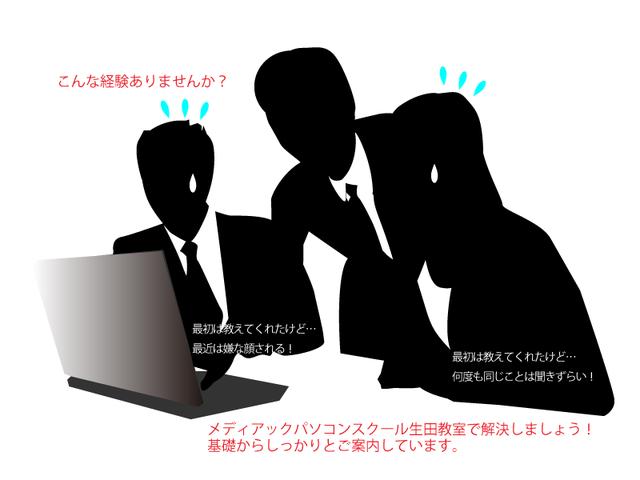 メディアックパソコンスクール生田教室で基礎からしっかりとご案内にしています。