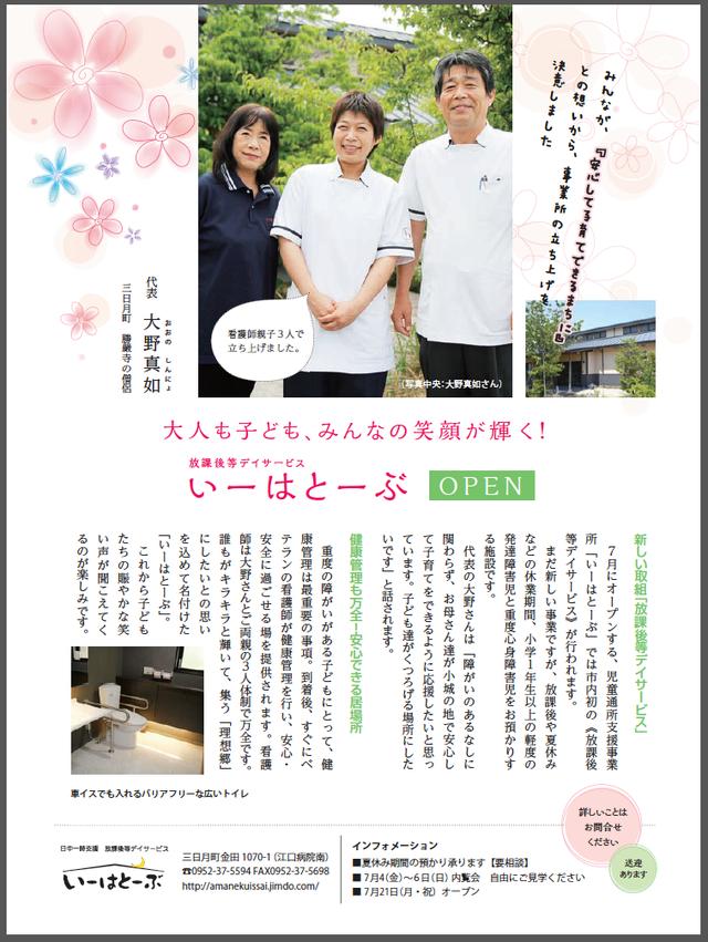 おぎなう 2014Vol.20