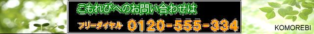 こもれびへのお問い合わせ  0120555334