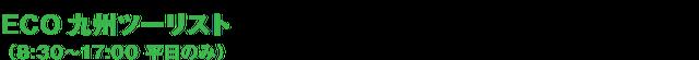 ECO九州ツーリストTEL0967-74-4330