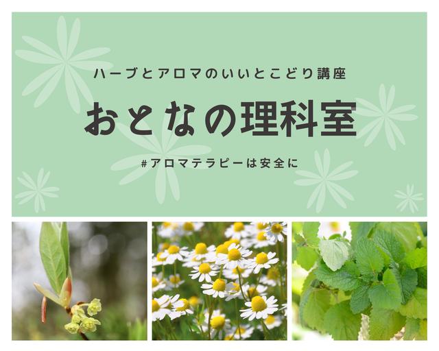 2020春、新潟日報カルチャースクール長岡教室おとなの理科室バナー