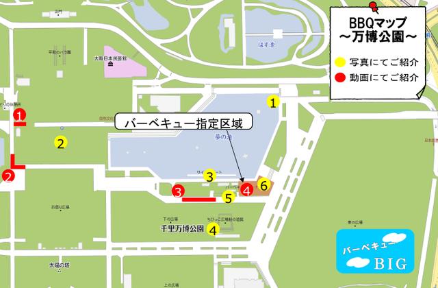 万博公園BBQマップ