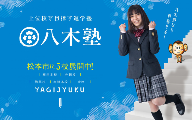 八木塾は松本市に5校展開中