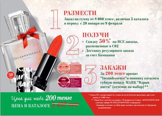 Avon представителям казахстан купить tiande косметика