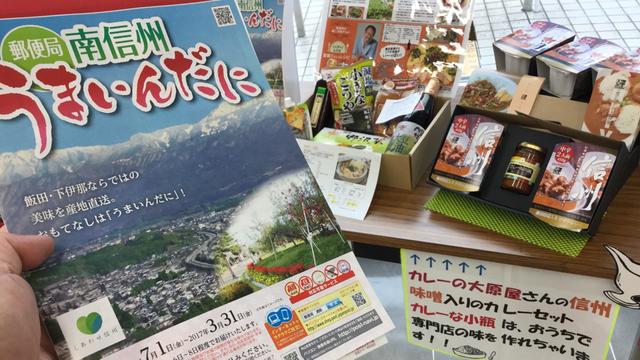 南信州うまいんだにギフトカタログは長野県と新潟県の郵便局で展開中