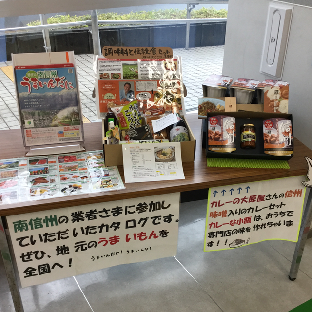 飯田郵便局には信州カレーセットがディスプレイ中