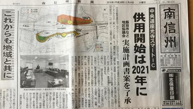 中央道座光寺スマートインターは2021年開通