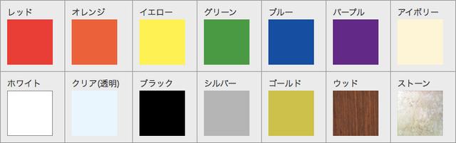 掲載している写真、カラーはイメージです。実物とは異なる事がございます。