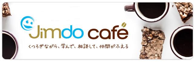 JimdoCafe