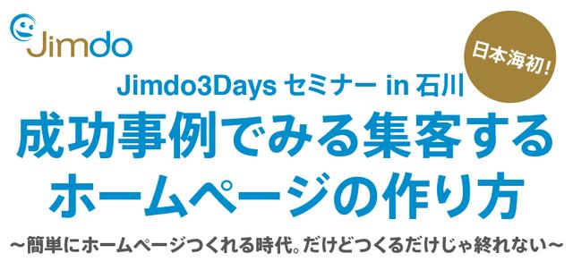 Jimdo3Daysセミナーin石川