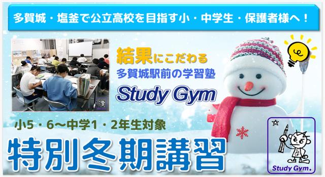 2020 多賀城・塩釜 小5・小6 中学1・2年生対象 特別冬期講習