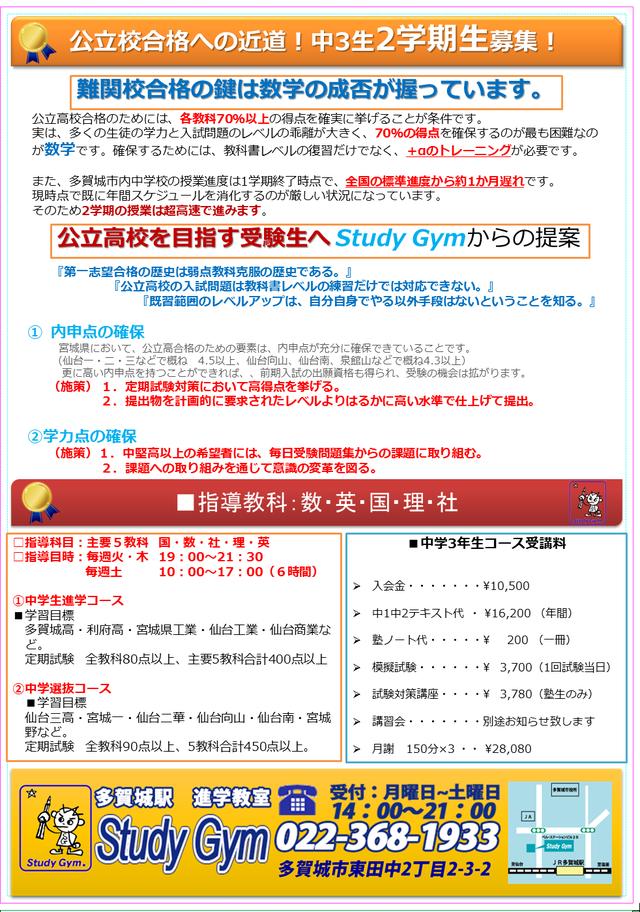 公立校合格への近道!中3生2学期生募集!